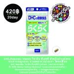 DHC Rakuraku 20วัน วิตามินดีเอชซี สำหรับบำรุงข้อต่อ ข้อเข่า กระดูกอ่อน ช่วยลดอาการปวดเข่า ไขข้อเสื่อม