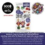 Metabolic Yeast & Enzyme Diet ยีสต์เอนไซส์ไดเอท ชนิด 66วัน