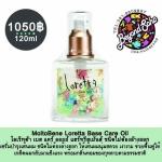 MoltoBene Loretta Base Care Oil 120ml โลเร็ทต้า เบส แคร์ ออยย์ แฮร์ทรีทเม้นท์