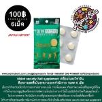 Midori security Salt supplement เกลือแร่และวิตามิน 1แพค 6 เม็ด