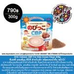 DHC Calciam CBP For Kids Cocoa Flavor ดีเอชซี แคลเซีย ซีบีพี สำหรับเด็ก ชนิดผงชงน้ำดึ่ม รสโกโก้