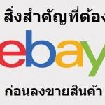 สินค้าห้ามขายและสินค้าที่จำกัดการขายบน EBAY