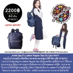 Anello Bag Pu Leather Regular Size (S) Color Black กระเป๋าเป้ อะเนลโล่ หนังเทียม สีน้ำเงิน