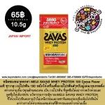 ชนิดซองขนาดพกพา Meiji Savas Whey Protein เมจิ ซาวาส เวย์โปรตีน 100 รสโกโก้เครื่องดื่มเวย์โปรตีนสำหรับผู้เล่นเวทเทรดนิ่ง สร้างกล้ามเนื้อ 10กรัม