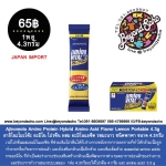 Ajinomoto Amino Protein Hybrid Amino Acid Flavor Lemon Portable 4.3g