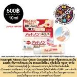 Kobayashi Attonon Scar Cream Concealer Type ครีมลบรอยแผลเป็น รอยแผลไฟไหม้ ครีมสีเนื้อ 10กรัม