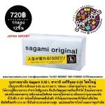 Sagami Original 0.02 - L size (ถุงยางอนามัย ซากามิ ออริจินอล 0.02 ไซด์แอล ขนาดใหญ่ ) 1กล่อง12 ชิ้น
