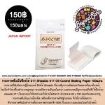 กระดาษซับมันซิเซโด้ 011 Shiseido 011 Oil Control Blotting Paper 150แผ่น จากประเทศญี่ปุ่น