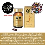 SHISEIDO Coenzyme Q10 รุ่น Active Charge Q10 รุ่นพี่โดม 100mg บรรจุ60เม็ด (30-60วัน) กล่องสีทอง