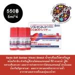 Sante Soft Santear Hitomi Stretch น้ำตาเทียมไร้สารกันบูดพร้อมวิตามิน ขนาด5ml*4