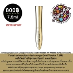 l'oreal extraordinary lash serum Gold Version ลอรีอัลเซรั่มบำรุงขนตาให้ยาว และแข็งแรง 7.5ML