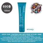 ครีมจับลอน JOICO CURL CONTROLLING ANTI-FRIZZ STYLER 100ML