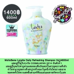 MoltoBene Loretta Daily Refreshing Shampoo ขนาด600ml