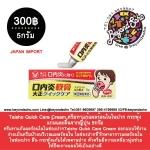 ครีมทาแก้แผลในช่องปากTaisho Quick Care Cream 5กรัม