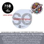 แยกขาย 1 ชิ้น ถุงยางอนามัยซากามิ 0.02 Sagami 0.02 mm 1 ชิ้น
