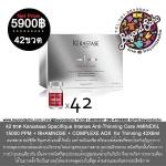 Kerastase Specifique AMINEXIL 15000 PPM for Thinning 42X6ml เคเรสตาส สเปซิฟิค อินเทนซ์ แอนตี้-ธินนิ่ง แคร์ อะมิเนกซิล