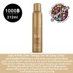 Joico K-PAK Color Therapy Dry Oil Spray 212ml สเปร์ยล๊อตสีผมให้ติดทนนาน