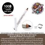 SHISEIDO Eyebrow Pencil No.2 Dark Brown ดินสอเขียนคิ้วชิเซโด้ (น้ำตาลเข้ม)