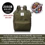 Anello bag size mini color Khaki กระเป๋าเป้ anello สีเขียวขี้ม้า ไซค์มินิ