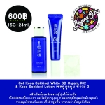 Set Kose Sekkisei White BB Cream #02 & Kose Sekkisei Lotion เซตคู่สุดคุ้ม