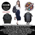 Anello Bag Pu Leather Regular Size (S) Color Black กระเป๋าเป้ อะเนลโล่ หนังเทียม สีดำ