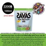 Meiji Savas Soy Protein 100 เมจิ ซาวาส โปรตีนถั่วเหลือง รสโกโก้ โปรตีนถั่วเหลืองจากเมจิประเทศญี่ปุ่น ขนาด1050กรัม 50แก้ว