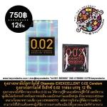 ถุงยางอนามัยโอกาโมโต้ Okamoto EXCELLENT 0.02 Condom 1กล่อง 12ชิ้น
