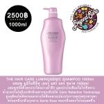THE HAIR CARE LUMINOGENIC SHAMPOO 1000ml แชมพู ลูมิโนจีนิค เดอะ แฮร์ แคร์ ขนาด1000ml (หัวปั้ม) สำหรับผมทำสี