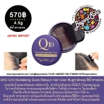 DHCครีมป้ายผมปกปิดผมขาวชนิดรายวัน DHC Q10 Revitalizing Retouch Hair Color #Light Brown สีน้ำตาลอ่อน 4.5g