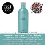 MOLTOBENE Clay Esthe EX Shampoo 330ml โบโตเบเน่ แชมพูสำหรับผู้มีปัญหาหนังศรีษะ 330ml