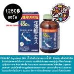 ORIHIRO Squalene 360 น้ำมันตับปลาฉลามน้ำลึก 99.6% ชนิด360เม็ด
