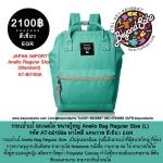 Anello Bag Regular Color EGR AT-b0193a กระเป๋าเป้ อะเนลโล่ ขนาดกลางมาตรฐาน สีเขียว
