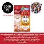 แผ่นมาส์กใต้ตา Kose Cosmeport Clear Turn Eye Zone Intensive Care Mask Coenzyme Q10