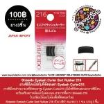 Shiseido Eyelash Curler Sort Rubber 216 ยางซิลิโคนใช้กับที่ดัดขนตา Eyelash Curler215