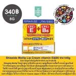 Shiseido Moilip Lip Cream vitamin E&B6 ลิปบาล์ม ชิเซโด้ โมอิลิป ขนาด8กรัม
