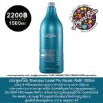 แชมพู ลอรีอัล Shampoo Loreal ProKeratin Refill 1500ml แชมพูสำหรับผมอ่อนแอ บอบบาง