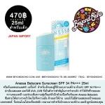 Shiseido Anessa Babycare Sunscreen SPF 34 PA+++ 25ml ครีมกันแดดสำหรับเด็ก