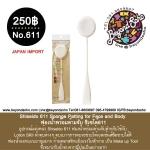 ฟองน้ำตบหน้าพร้อมด้ามจับ ชิเซโด้611 Shiseido 611 Sponge Patting for Face and Body