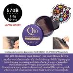 DHCครีมป้ายผมปกปิดผมขาวชนิดรายวัน DHC Q10 Revitalizing Retouch Hair Color # Brown สีน้ำตาลเข้ม 4.5g