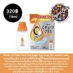 สำหรับตาเมื่อยล้า Rohto C3 Cube Plus Vita Fresh Eye Drop (for contact lens) ความเย็นระดับ 0 ขนาด18ml