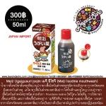 Meiji Ugaigusuri isojin เมจิ อิโซจิ (Meiji Isodine mouthwash) น้ำยากลั้วคอใช้กลั้วคอหรือบ้วนปากฆ่าเซื้อโรคในลำคอทุกชนิด 50 ml