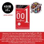 Okamoto 001 Zero One ถุงยางอนามัย โอกาโมโต้ 001 1กล่อง 3ชิ้น