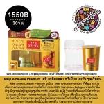 Meiji AmiColla Premium เมจิ อะมิคอลล่า พรีเมียม ชุดเริ่มต้น รับประทานได้ 30วัน
