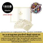 San Jun Bi Facial Mask แผ่นมาส์กหน้า ซันจุนบิ 1กล่อง20 แผ่น