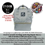 Anello Bag Regular Color Grey AT-b0193a กระเป๋าสะพาย อะเนลโล่ ขนาดกลางมาตรฐาน สีเทา