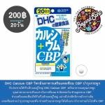 DHC Calcium CBP 20วัน วิตามินอาหารเสริมแคลเซียม CBP บำรุงกระดูก รับประทานได้ทั้งเด็กและผู้ใหญ่