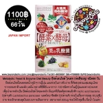 Metabolic Yeast & Enzyme Diet Beauty ยีสต์เอนไซส์ ไดเอท ลดน้ำหนักจากญี่ปุ่น ชนิด66วัน