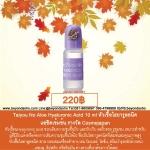 Taiyou No Aloe Hyaluronic Acid 10 ml หัวเชื้อไฮยารูลอนิคญี่ปุ่น แอซิดเข้มข้น รางวัล Cosmejapan