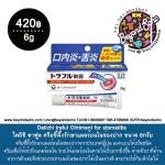 Daiichi traful Ointment for stomatitis ครีมขี้ผึ้งรักษาแผลร้อนในช่องปาก ไดอิชิ ขนาด 6กรัม