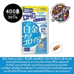 DHC Platinum Nano ดีเอชซี แพลทตินั่ม นาโน วิตามินบำรุงผิวพรรณ ชนิด30วัน
